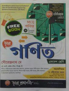 Chhaya prakashani books for class 10